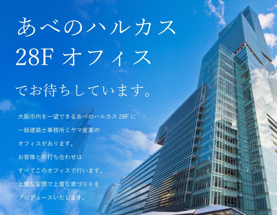 ミヤマ産業TOPスライド02